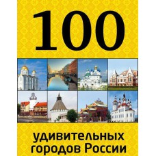 100 amazing cities of Russia