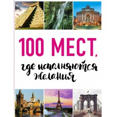 100 places where wishes come true. 2-e Izd. (new. of. series)