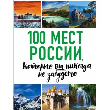 100 places in Russia that you will never forget (new. of. series)