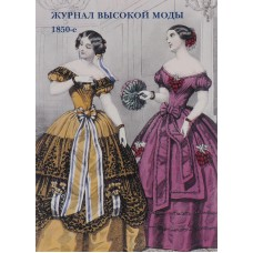 A high-fashion magazine. 1850s (set of 15 cards)