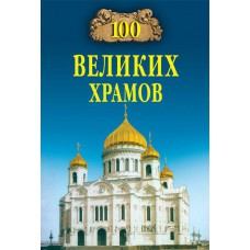 100 great temples