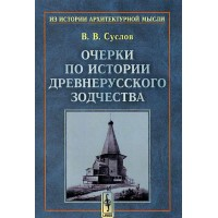 Essays on the history of old Russian architecture