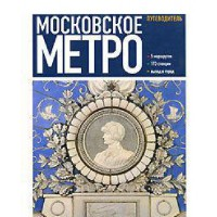 The Moscow subway. Guide