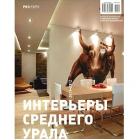 PRO EXPO. The Interiors Of The Middle Urals. 2011-2012