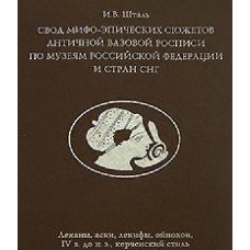 A set of mytho-epic stories of ancient vase-painting in the museums of the Russian Federation and CIS countries. Leka, ASCI, liquify, oinochoe, IV century BC, the Kerch style. Volume 2
