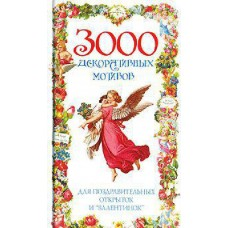 3000 decorative motifs for greeting cards and Valentines
