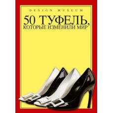50 shoes that changed the world