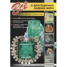 All about precious stones in the world. Atlas directory