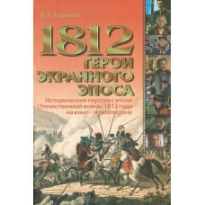 1812. The characters on-screen epic. Historical people of the era of the Patriotic war of 1812 in film and television