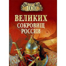100 great treasures of Russia
