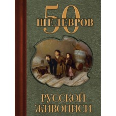 50 masterpieces of Russian painting