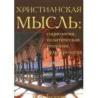 The Christian thought. Sociology, political theology, cultural studies. Volume 4
