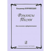 Mr Korovitsyna. Romances. Songs. For voice and piano