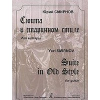 Yuri Smirnov. Suite in the old style for guitar