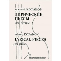 Alexey Kofanov. Lyrical pieces for guitar