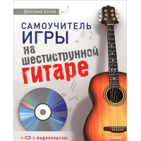 Learn to play six-string guitar (+ CD-ROM)