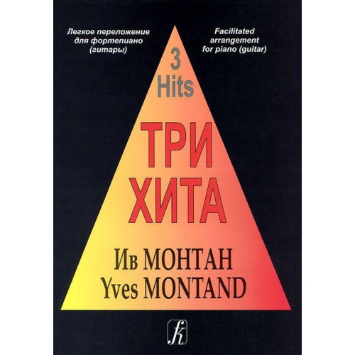 Yves Montand. Three hit. Easy arrangement for piano (guitar)