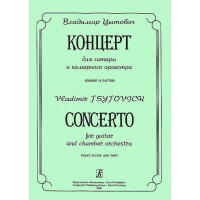 Vladimir Tsytovich. Concerto for guitar and chamber orchestra. Piano score and part