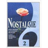 Nostalgie. Popular foreign tunes in an easy arrangement for piano (guitar). Issue 2