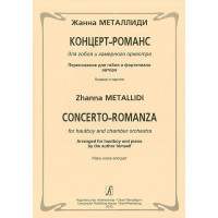 Concerto-romance for oboe and chamber ensemble. Arrangement for oboe and piano by the author. Piano score and part