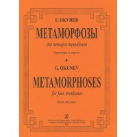 German Okunev. Metamorphosis. For four trombones. The score and parts