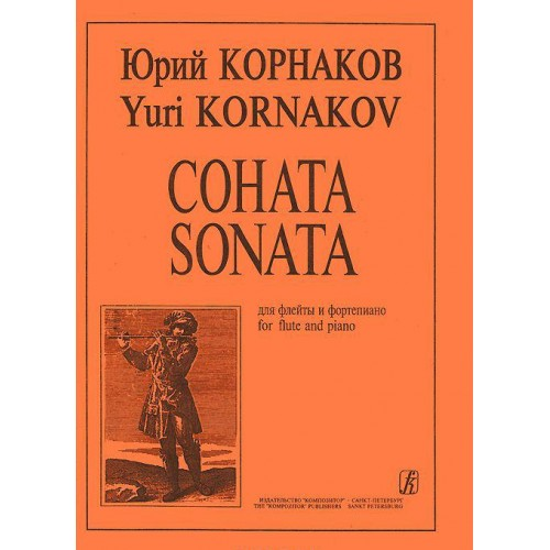 Yuri Kornakov. Sonata for flute and piano
