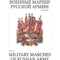 Military marches of the Russian army. Score / Military Marches of Russian Army: Full Score