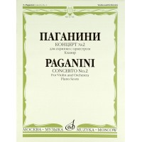 Paganini. Concerto No. 2. For violin with orchestra. Cadence A. Yampolsky. Clavier