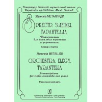 Zhanneta Metallidi. Orchestra. Elegy. Tarantella. Transcription for violin ensemble and piano. Piano score and parts