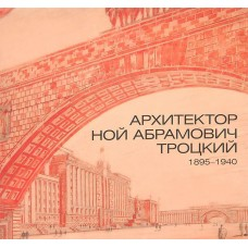 Architect Noi Trotsky Abramovich. 1895-1940. Graphics and documents from the collection of the State Museum of history of St. Petersburg. Directory