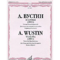 A. Vustin. To Sofia (2001). Poems By Olga Sedakova. For voice and chamber ensemble. The score and voice