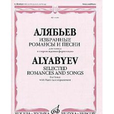 A. Alyabyev. Selected romances and songs. For voice and piano