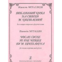 Zhanneta Metallidi. Vocal cycles to the verses by M. Tsvetayeva for mezzo-soprano and piano