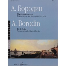 A. Borodin. A small Suite. Arrangement for piano 4 hands by V. Samarin