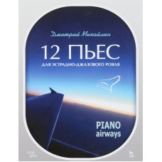12 pieces for jazz piano. Piano Airways. Tutorial