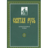 Holy Russia. Choral sacred music. In 2 books. Book 2