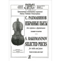 S. Rachmaninov. Transcription of the famous violinists. Selected pieces. For violin and piano. Piano score and part