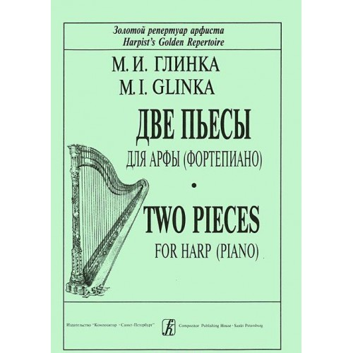 M. I. Glinka. Two pieces for harp (piano)