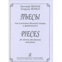 Yevgeny Petrov. Pieces for Alto (bass) domra and piano