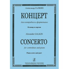 Alexander Galkin. Concerto for double bass and piano. Piano score and part