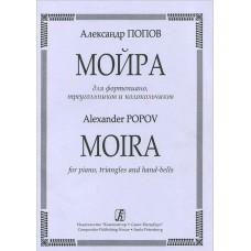 Alexander Popov. Moira for piano, triangles, and bells