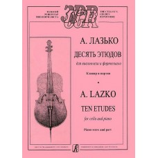 A. Lazko. Ten etudes for beginners for cello and piano. Piano score and part