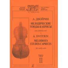 A. Dvoyrin. Melodic etudes-caprices for solo violin. Notebook 2