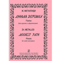 Zh. Metallidi. Moonlight. Pieces for violin and piano