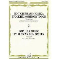 Popular music by Russian composers - 2. Treatment for violin and piano