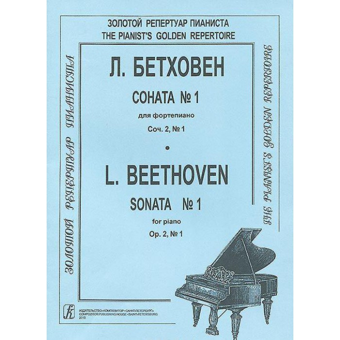an introdction to the analysis of beethoven sonata Formal analysis of beethoven piano sonata op 1st theme (can be several an analysis of the pianist a movie based on the life of wladyslaw szpilman smaller themes but in the same key, ending an introdction to the analysis of beethoven sonata in authentic cadence.