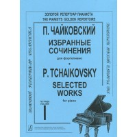 P. Tchaikovsky. Selected works for the piano. Notebook 1