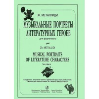 Zh. Metallidi. Musical portraits of literary heroes for piano