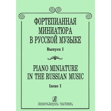 A piano miniature in Russian music. Issue 1