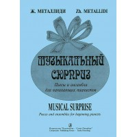 Zh. Metallidi. Musical surprise. Pieces and ensembles for beginning pianists